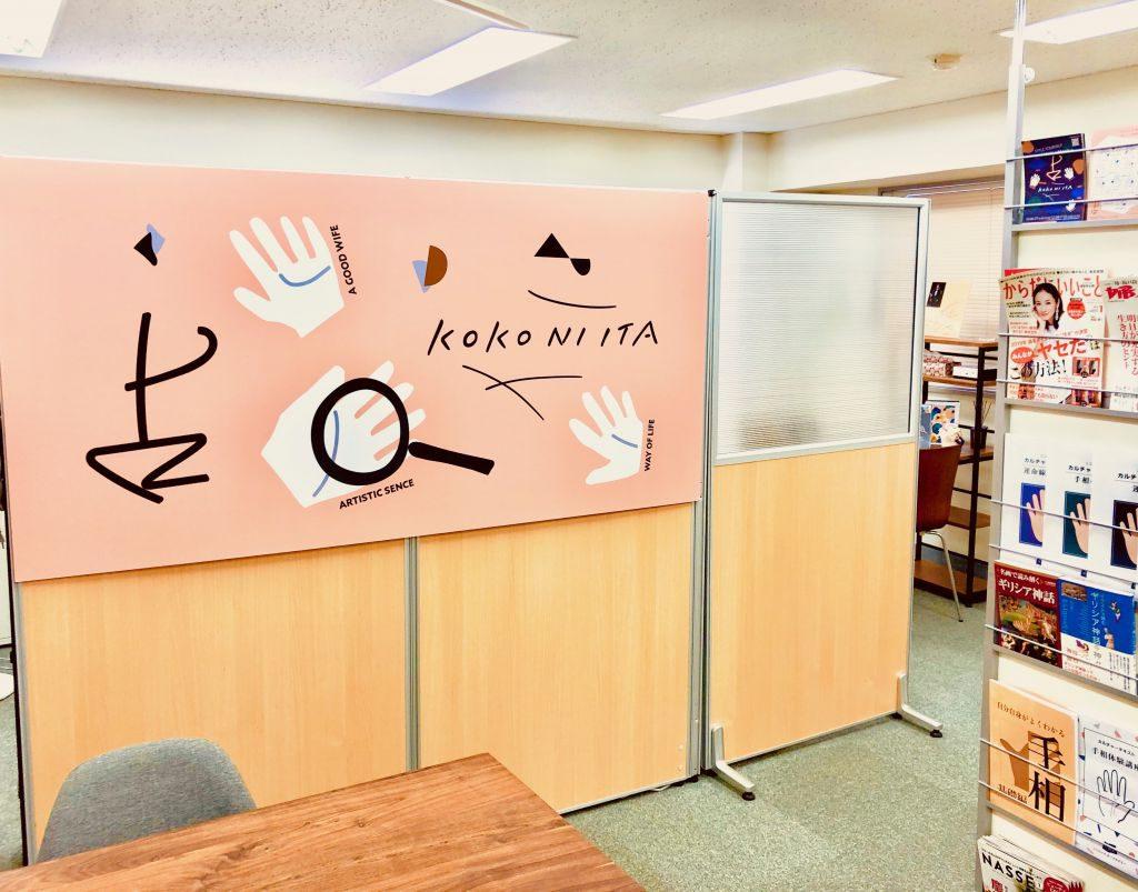 高輪本店(東京校)